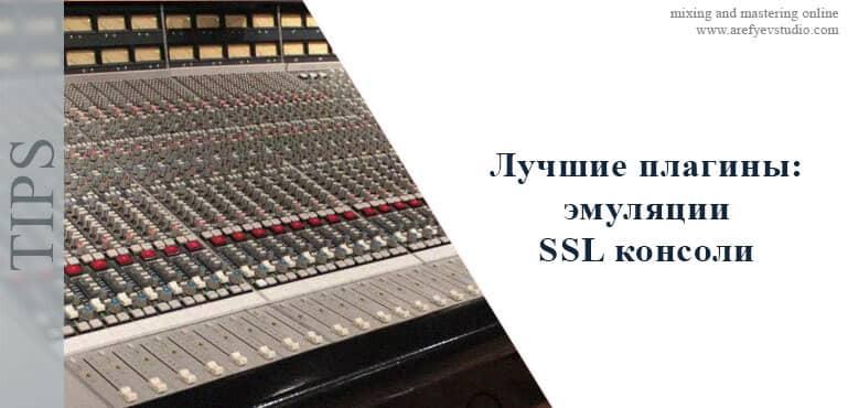 Luchshiye plaginy, emulyatsii SSL konsoli