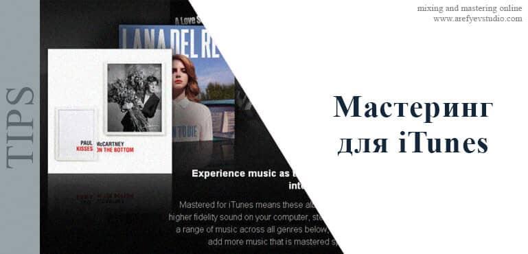 Mastering dlya iTunes