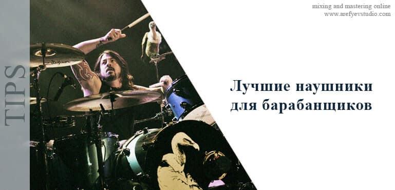 Luchshiye naushniki dlya barabanshchikov