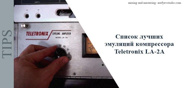 Spisok luchshikh emulyatsiy kompressora Teletronix LA-2A