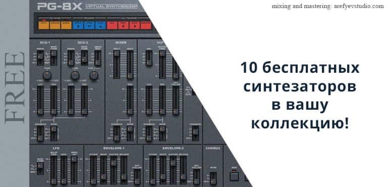 10 besplatnykh VST sintezatorov v vashu kollektsiyu
