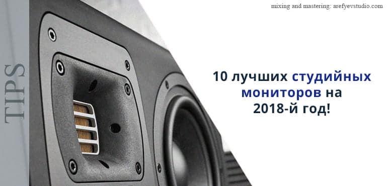 10 luchshikh studiynykh monitorov na 2018-y god
