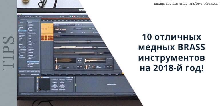 10 otlichnykh mednykh BRASS instrumentov na 2018-y god
