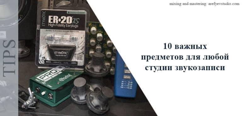 10 vazhnykh predmetov dlya lyuboy studii zvukozapisi