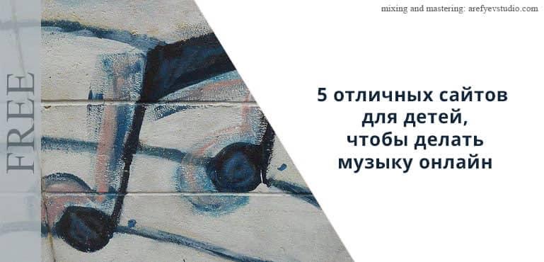 5 otlichnykh saytov dlya detey, chtoby delat' muzyku onlayn