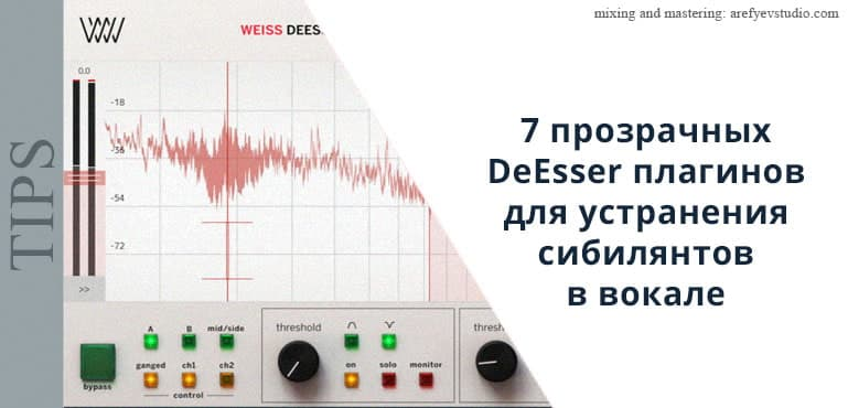 7 prozrachnykh DeEsser plaginov dlya ustraneniya sibilyantov i svistyashchikh v vokale
