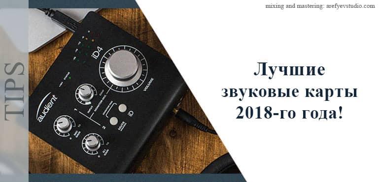 Luchshiye zvukovyye karty 2018-go goda