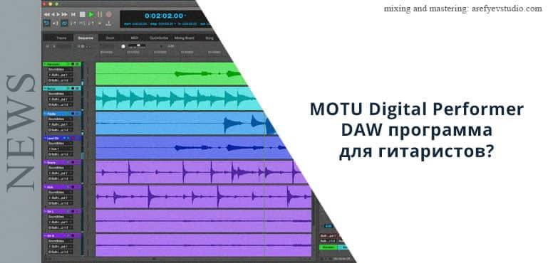 MOTU Digital Performer DAW programma dlya gitaristov