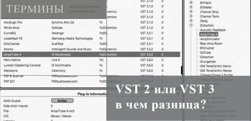 VST 2 ili VST 3 v chem raznitsa i chto luchshe
