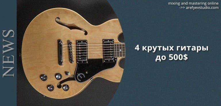 4 krutyx gitary do 500$