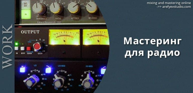 Mastering dlya radio