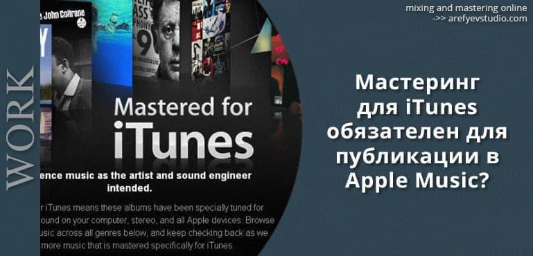 Zachem nuzhen mastering dlya iTunes