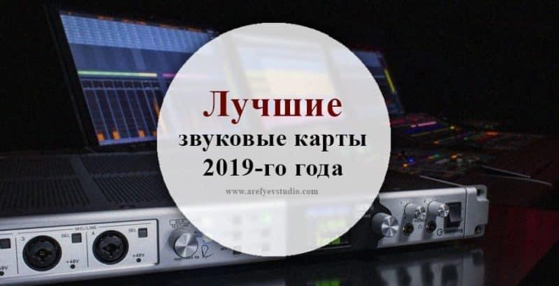 Luchshiye zvukovyye karty 2019-go goda dlya svedeniya, masteringa i napisaniya muzyki