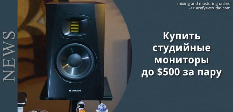 Kupit' studiynyye monitory do $500 za paru