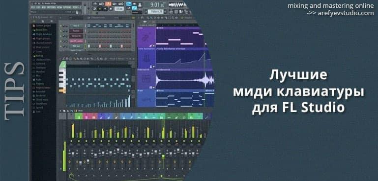 Luchshiye MIDI klaviatury dlya FL Studio