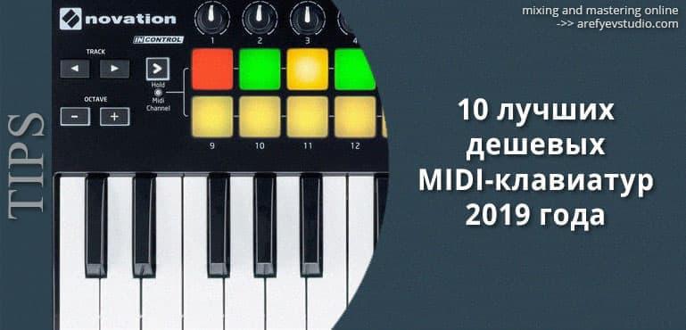 10 luchshikh deshevykh MIDI-klaviatur 2019 goda