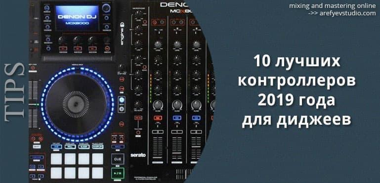 10 luchshikh kontrollerov 2019 goda dlya didzheyev