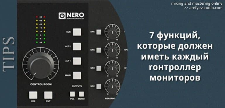 7 funktsiy, kotoryye dolzhen imet' kazhdyy kontroller monitorov