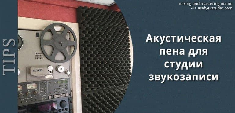 Akusticheskaya pena dlya studii zvukozapisi