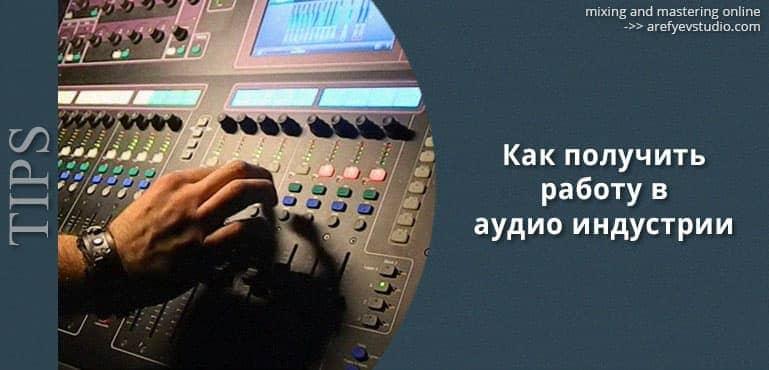 Kak poluchit' rabotu v audio industrii (zvukorezhisseru, inzheneru, shumoviku)