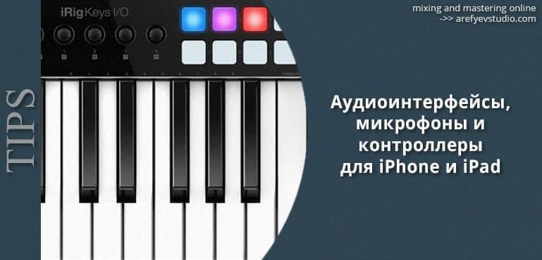 Luchshiye audiointerfeysy, mikrofony i kontrollery dlya iPhone i iPad v 2019 godu