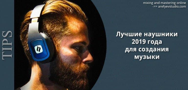 Luchshiye naushniki 2019 goda dlya sozdaniya muzyki