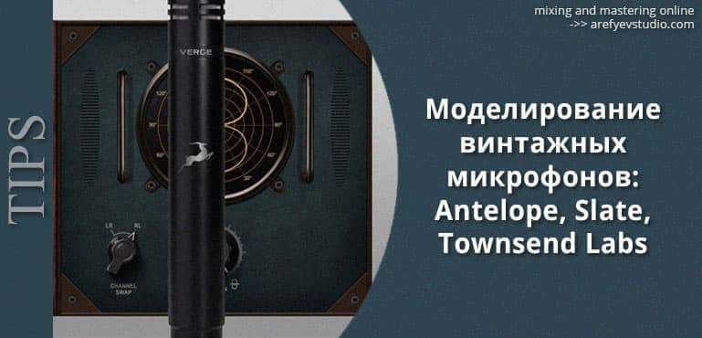 Modelirovaniye vintazhnykh mikrofonov Antelope, Slate, Townsend Labs