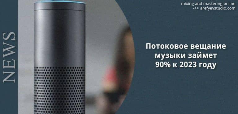 Potokovoye veshchaniye muzyki zaymet 90% k 2023 godu