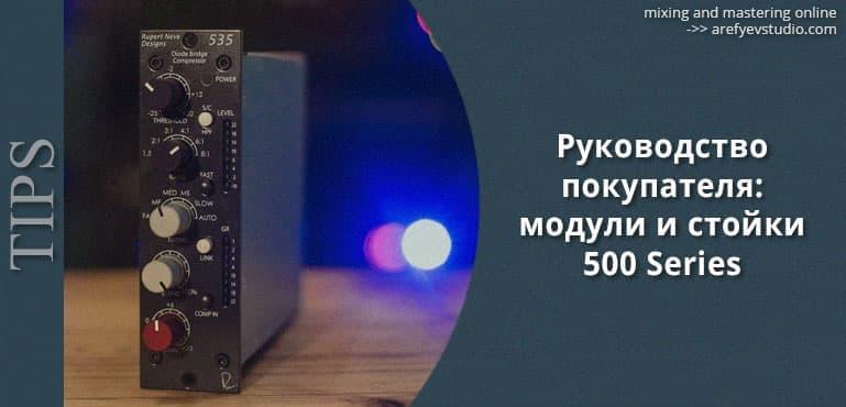 Rukovodstvo pokupatelya. moduli i stoyki 500 Series