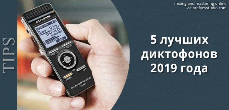 5 luchshikh diktofonov 2019 goda
