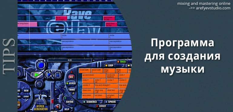 Programma dlya sozdaniya muzyki