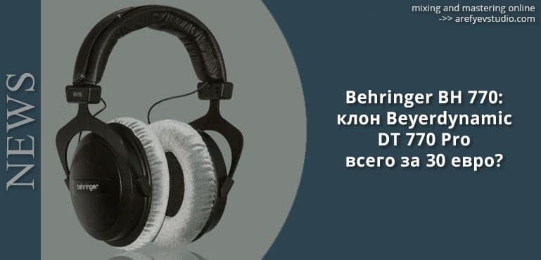 Behringer BH 770 klon Beyerdynamic DT 770 Pro vsego za 30 yevro