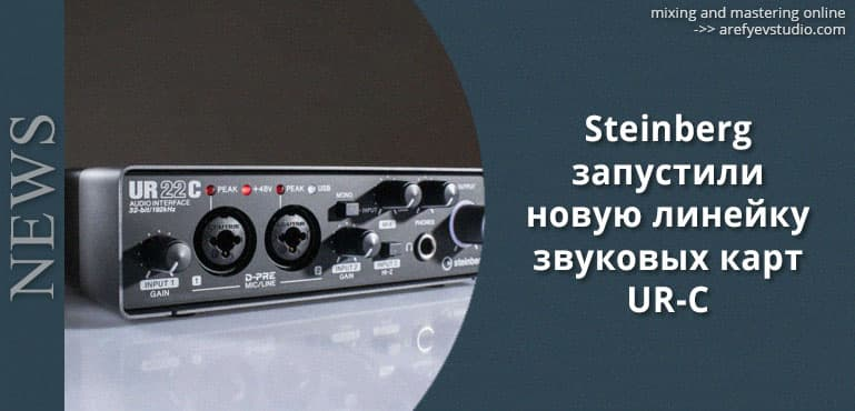 Steinberg predstavili zvukovyye karty UR22C, UR44C i UR816C