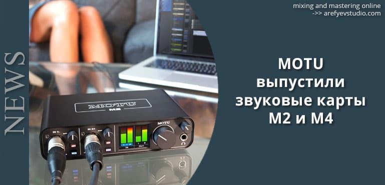MOTU nachali postavlyat' zvukovyye karty M2 i M4