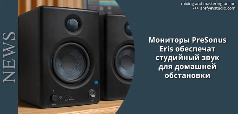 Monitory PreSonus Eris serii BT obespechat studiynyy zvuk dlya domashney obstanovki