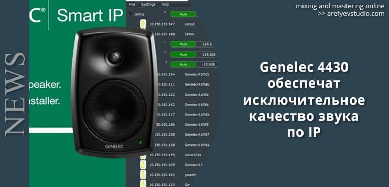 Genelec 4430 obespechat isklyuchitel'noye kachestvo zvuka po IP