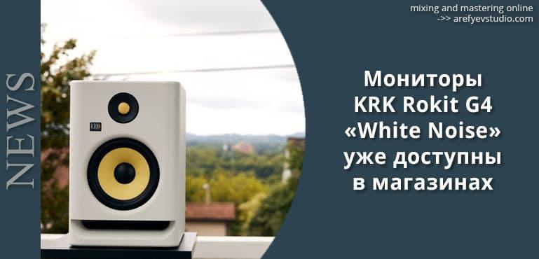 Monitory KRK Limited Edition Rokit G4 White Noise uzhe dostupny v magazinakh