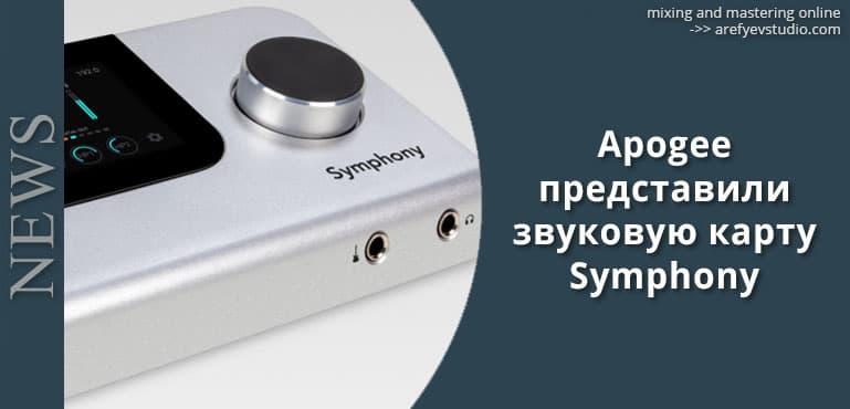 Apogee predstavili zvukovuyu kartu Symphony