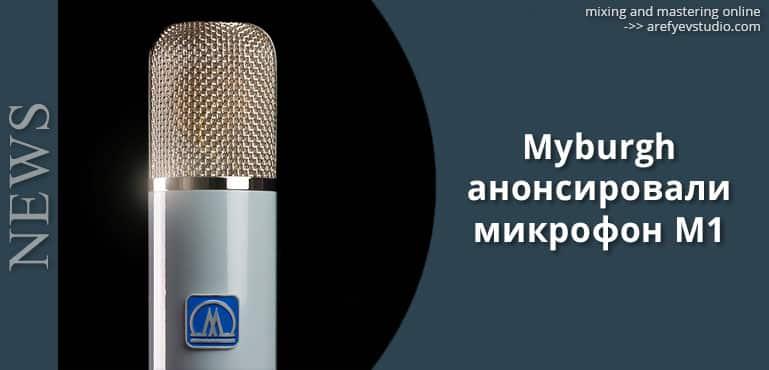 Myburgh anonsirovali mikrofon M1