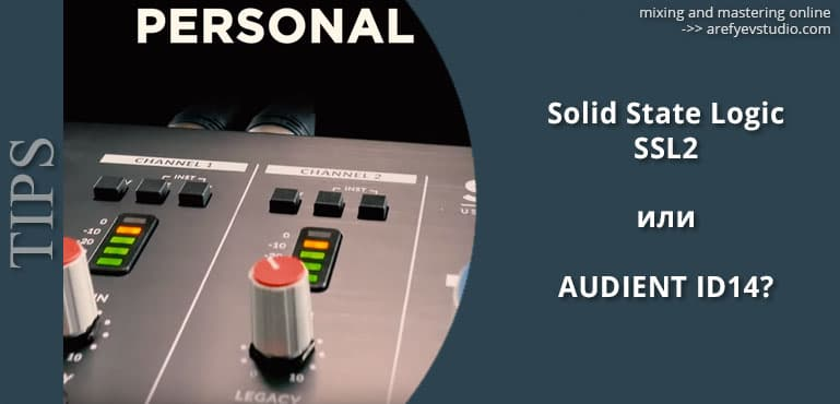 Solid State Logic SSL2 ili AUDIENT ID14. Chto luchshe