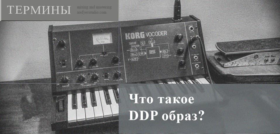 Chto takoye DDP obraz