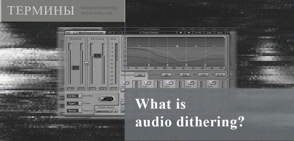 What is audio dithering